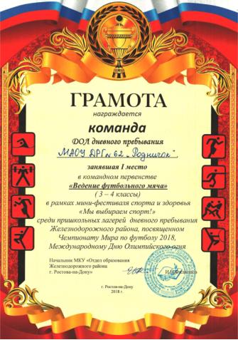 gramota sport-01