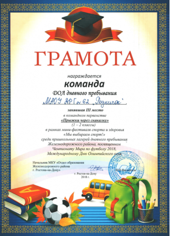 gramota sport-02