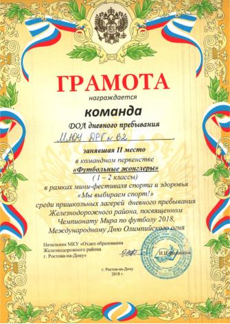 gramota sport-04