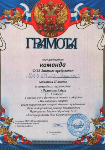 gramota sport-05