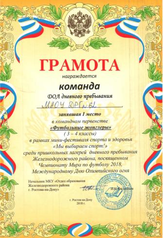 gramota sport-06
