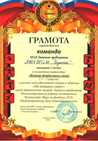 gramota sport-07