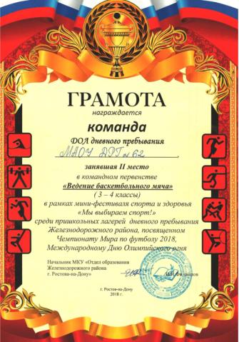 gramota sport-08