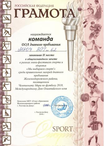gramota sport-09