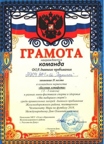 gramota sport-10