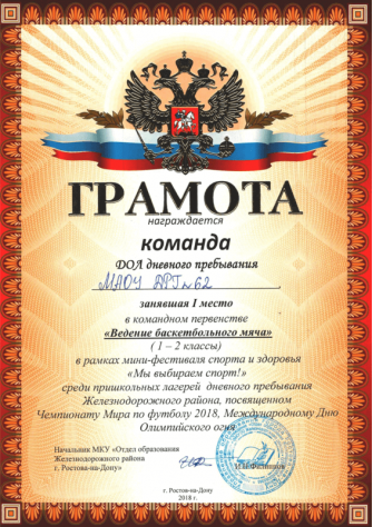 gramota sport-11