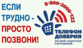phone-dov